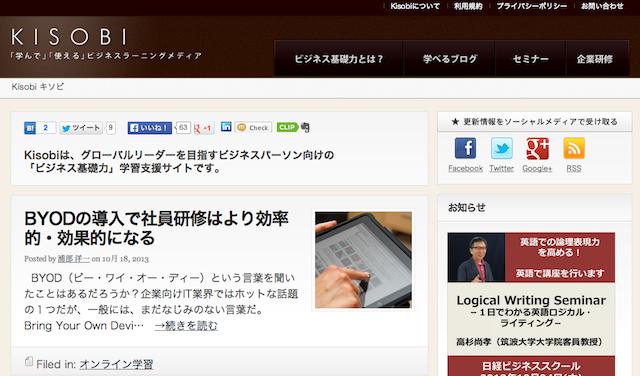 kisobi-web20131022