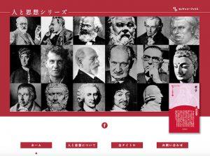 清水書院「人と思想」シリーズのサイトをオープンしました