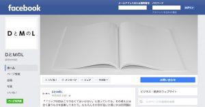 仕事の効率が上がるフェイスブック(Facebook)の使い方